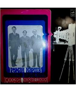 Роман Карцев, Виктор Ильченко, Михаил Жванецкий (LP)