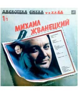 Михаил Жванецкий (LP)