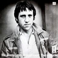 На концертах Владимира Высоцкого 11 (LP)