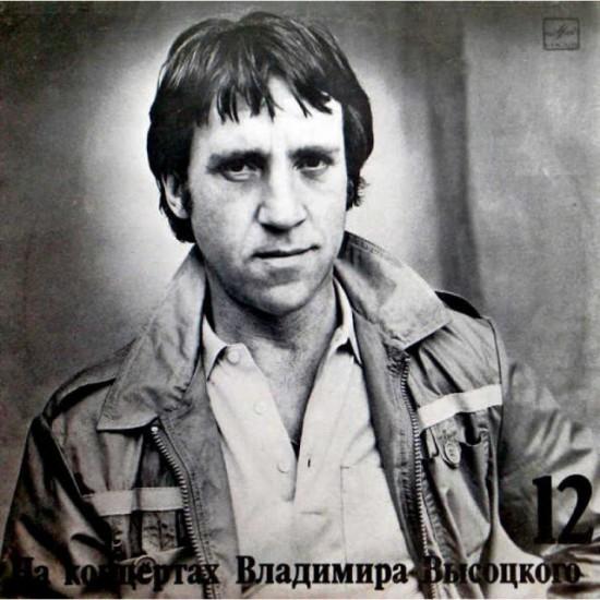 На концертах Владимира Высоцкого 12 (LP)