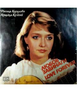 Rossitsa Kirilova Kirilova-Love Forever (LP)