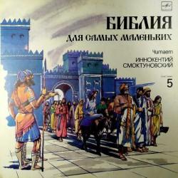 Библия для самых маленьких-Читает Иннокентий Смоктуновский Пластинка 5 (LP)