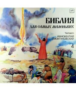 Библия для самых маленьких-Читает Иннокентий Смоктуновский Пластинка 4 (LP)