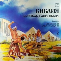 Библия для самых маленьких-Читает Иннокентий Смоктуновский Пластинка 2 (LP)