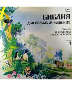 Библия для самых маленьких-Читает Иннокентий Смоктуновский Пластинка 1 (LP)