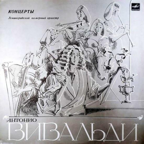 А.Вивальди-Концерты. Ленинградский камерный оркестр (LP)