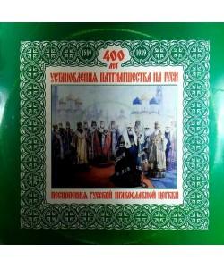 400 лет установления патриаршества на Руси (LP)