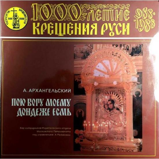 1000 летие Крещения Руси-А.Архангельский  (2LP)