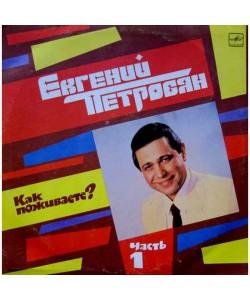 Евгений Петросян–Как Поживаете Часть 1 (LP)