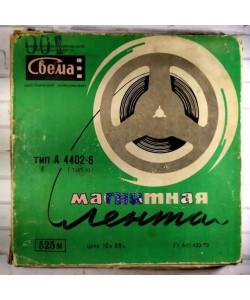 Магнитная лента Свема Тип А 4402-6 (Тип 10) 525 М