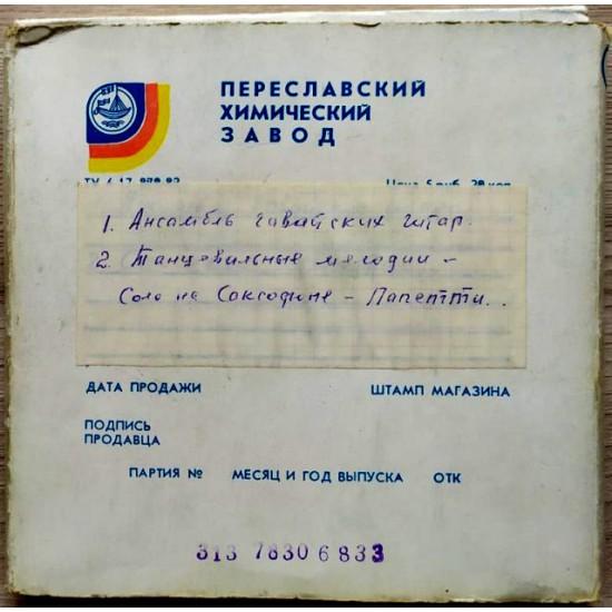 Магнитная лента Тип А 4409-6Б 375 М (Арт: 974618)