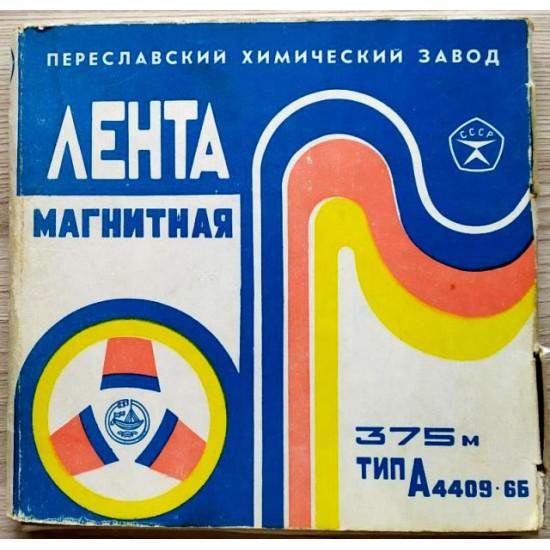 Магнитная лента Тип А 4409-6Б 375 М (Арт: 074585618)