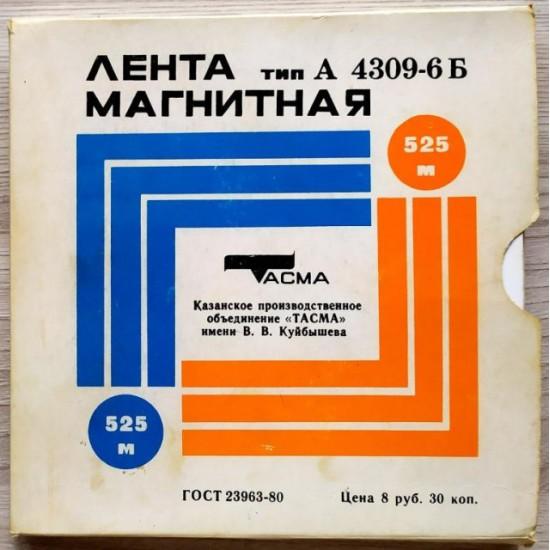 Магнитная лента Тип А 4309-6Б 525 М (Арт 00678971)