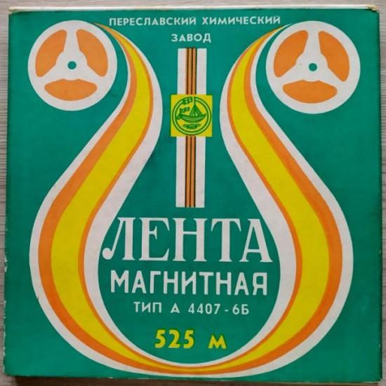Магнитная лента Тип А 4407-6Б 525 М (Арт 1216515)