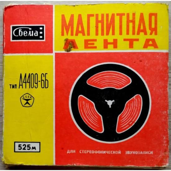 Магнитная лента Тип А 4409-6Б 525 М (Арт: 05555515)