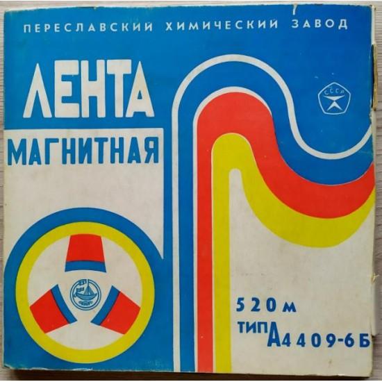 Магнитная лента Тип А 4409-6Б 520 М (Арт 0095950)
