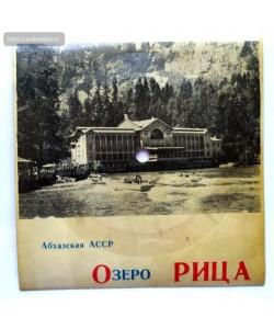 "Музыкальная открытка ""Озеро Рица"""