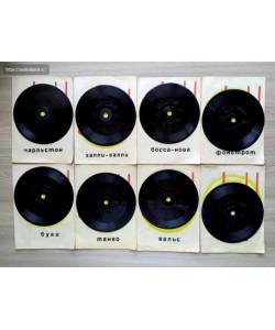 Набор долгоиграющих пластинок из СССР 8 шт.