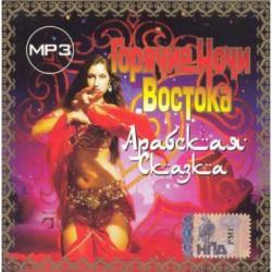 Горячие ночи востока-Арабская сказка (MP3)