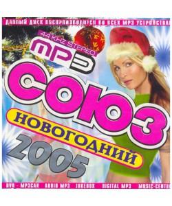 Союз 2005-Новогодний Сборник (MP3)