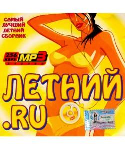 Летний сборник (MP3)