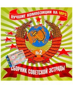 Сборник Советской Эстрады (MP3)