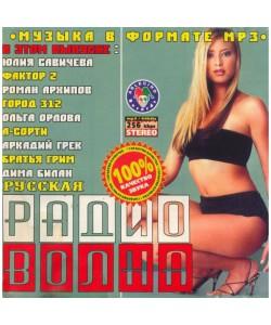 Радио Волна Сборник (MP3)
