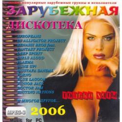 Зарубежная дискотека 2006 (MP3)