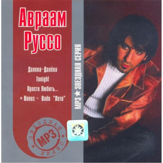 Авраам Руссо (MP3)