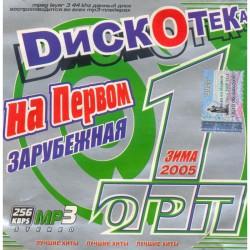 Зарубежная дискотека на Первом-Зима 2005 (MP3)