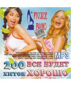 Русское Радио-Все будет хорошо (MP3)