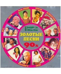 Золотые песни 90-х (MP3)
