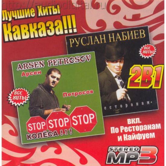 Лучшие Хиты Кавказа (MP3)