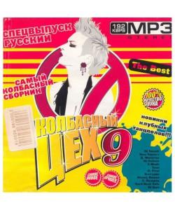 Колбасный Цех-9  (MP3)