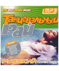 Сборник Танцевальный Рай-Русский выпуск 13 (MP3)