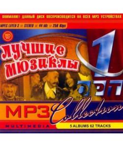 Лучшие Мюзиклы (MP3)