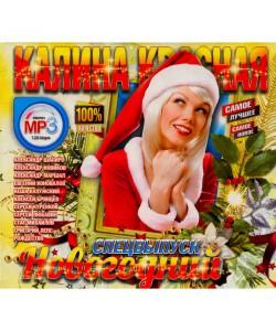 Калина красная-Новогодний спецвыпуск (MP3)