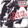Гарик Сукачев (MP3)