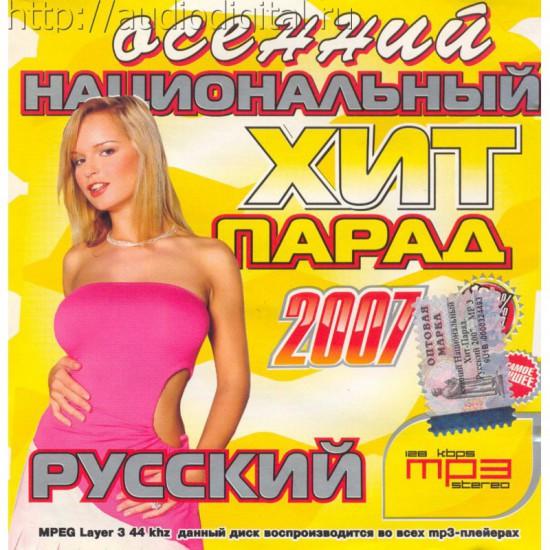 Осенний Русский хит парад 2007 Сборник (MP3)