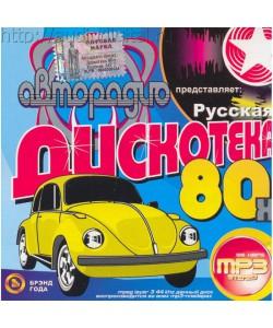 Русская дискотека 80-х От Авторадио (MP3)