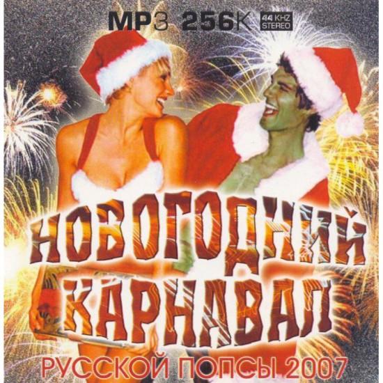 Новогодний карнавал Русской попсы 2007 (MP3)