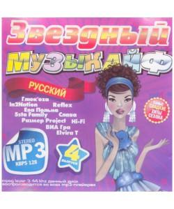 Звездный Музыкайф-Выпуск 4 (MP3)