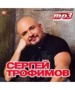 Сергей Трофимов (MP3)