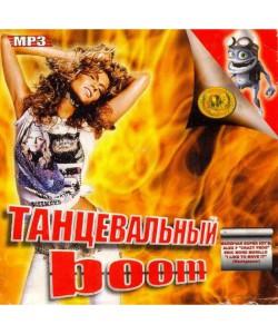 Танцевальный Boom (MP3)