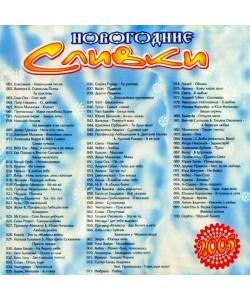 Новогодние сливки 2005 (MP3)