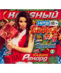 Клубный новый год на радио Рекорд-Русский (MP3)