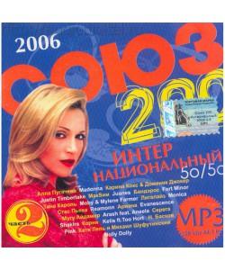 Союз 2006 Сборник Часть 2 (MP3)