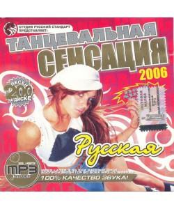 Русская танцевальная сенсация 2006 (MP3)