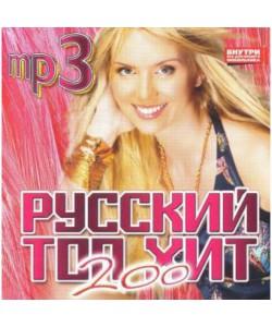 Русский Топ Хит 200 (MP3)