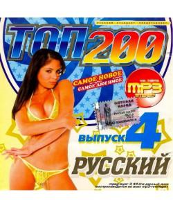 Русский Топ 200 Выпуск-4 (MP3)
